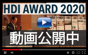 HDI AWARD 2020 Movie